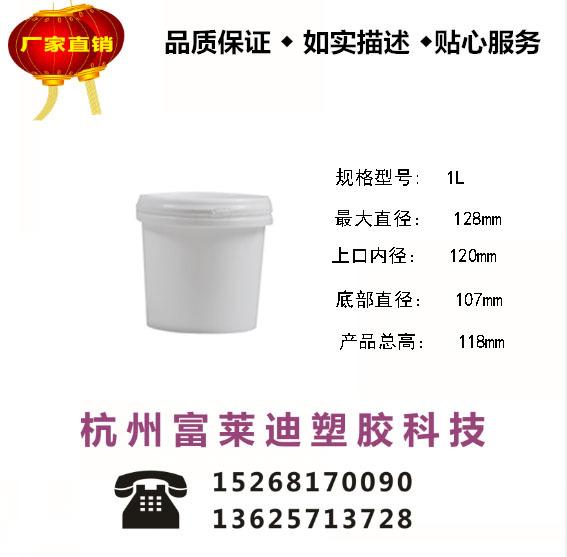 1L密封塑料桶 广口罐装桶 油墨桶1公斤