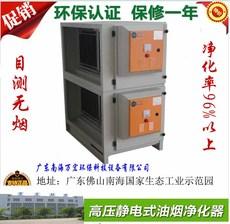 广东厂家供应高效厨房油烟净化设施油烟净化装置油烟净化器