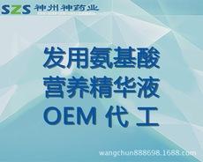 厂家OEM直销 用氨基酸营养精华液 特制秘方诚邀各位实力商家