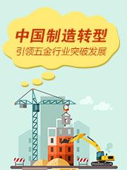 中国制造转型引领五金行业突破发展