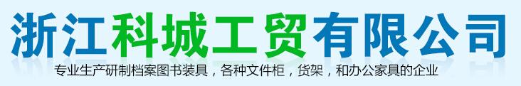 浙江科城工贸有限公司