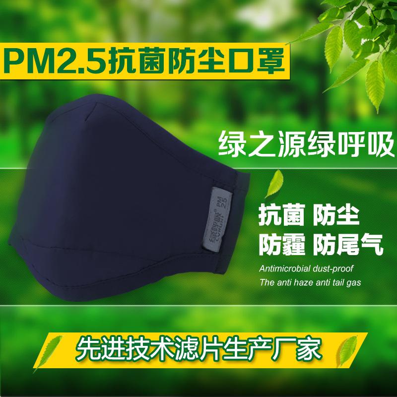 厂家直销 防尘口罩定制 防雾霾pm2.5口罩 男女款时尚活性炭口罩