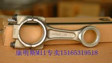 价优质优康明斯M11连杆3073522,3079629