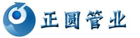 上海正圆管业有限公司