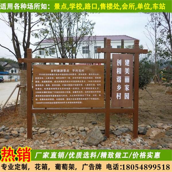 厂家直销木质广告牌户外宣传栏防腐木广告指示牌小区图片