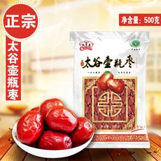 限时促销山西特产太谷壶瓶枣二级品质养生美颜壶瓶枣500g两袋包邮