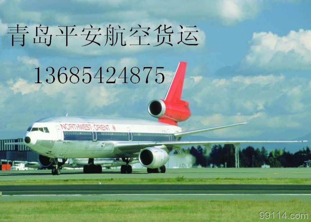 青岛始发全国各地航班