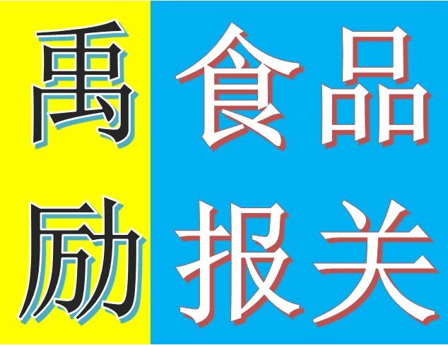 上海代理清关公司食品进口图片