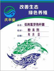 山西庆丰堂 鱼药原料 微耗氧芽孢杆菌 高菌数 耗氧少 应用广 更安全 效果好 调水净水改底