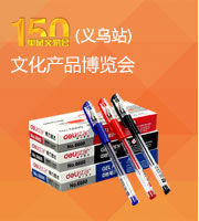 150(义乌站)文化产品博览会