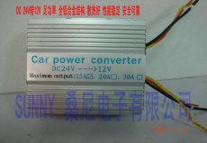 无锡车载电源转换器 降压器24V转12V 15A 汽车音响 DC-DC变压器