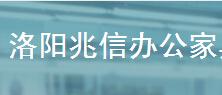 洛阳兆信办公家具有限公司