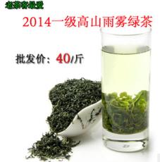2014年绿茶 有机茶 高山云雾茶 炒青 香茶 耐泡 浓度高