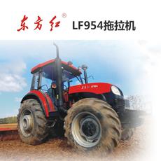 东方红-LF954轮式拖拉机