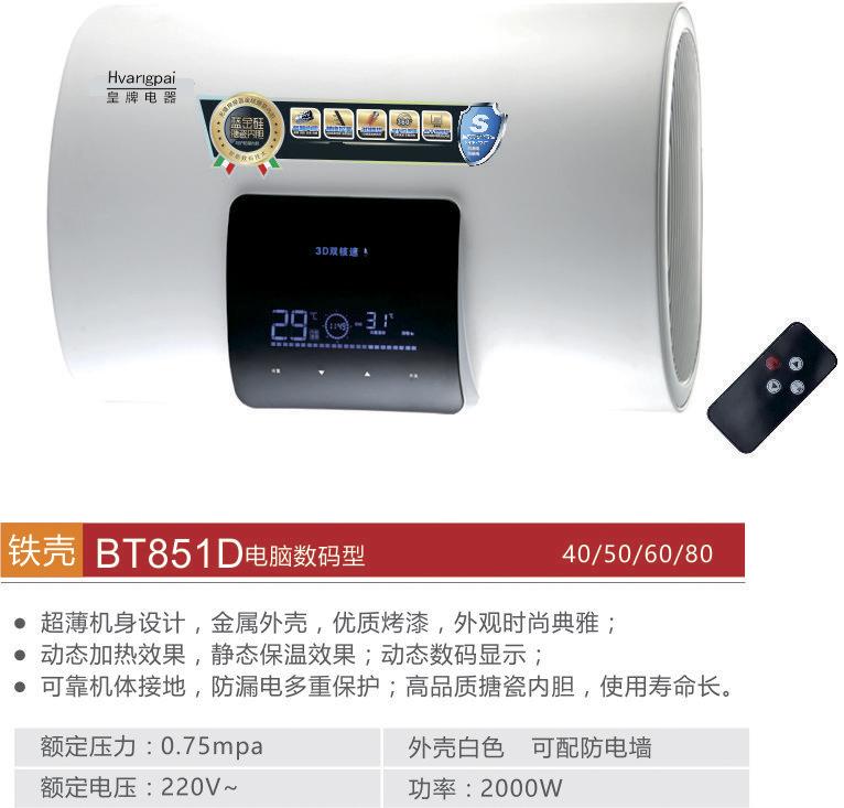 铁壳遥控储水式电热水器BT851D