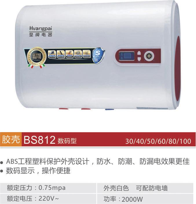 皇牌扁桶胶壳BS812储水式电热水器批发厂家 电热水器