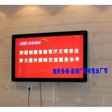 南京多恒46寸LED新款液晶广告机