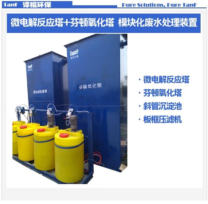 谭福环保 芬顿塔 高级氧化装置