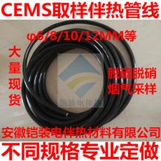 安徽铠装蒸汽伴热管保温复合管伴热管线烟气取样管在线监测采样管线220V