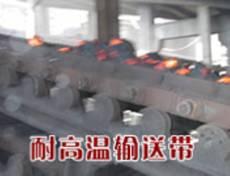 各种耐烧灼输送带、青岛厂家供应、质量过关,服务一流