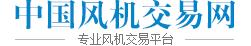 中国风机交易网