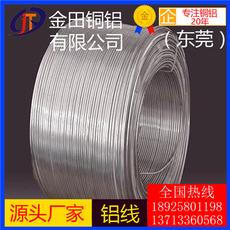 现货供应7075进口镀锡铝线价格 2024抗折弯铝线规格齐全