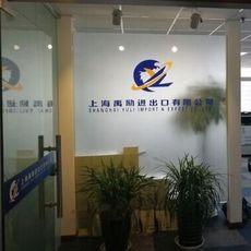 上海芝麻油进口清关公司