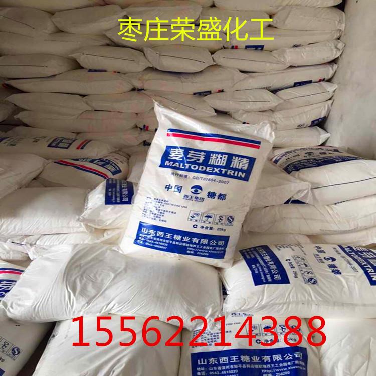 麦芽糊精 山东西王食品级糊精  全溶性糊精食品增稠剂