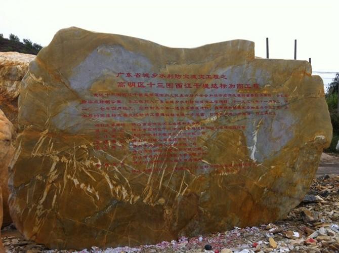 供应广东刻字石、广东标志石、广东地标石景观石、广东园林招牌石