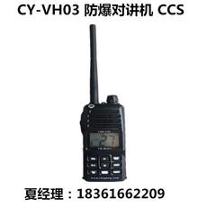 CY-VH03 手持防爆对讲机 带CCS证书
