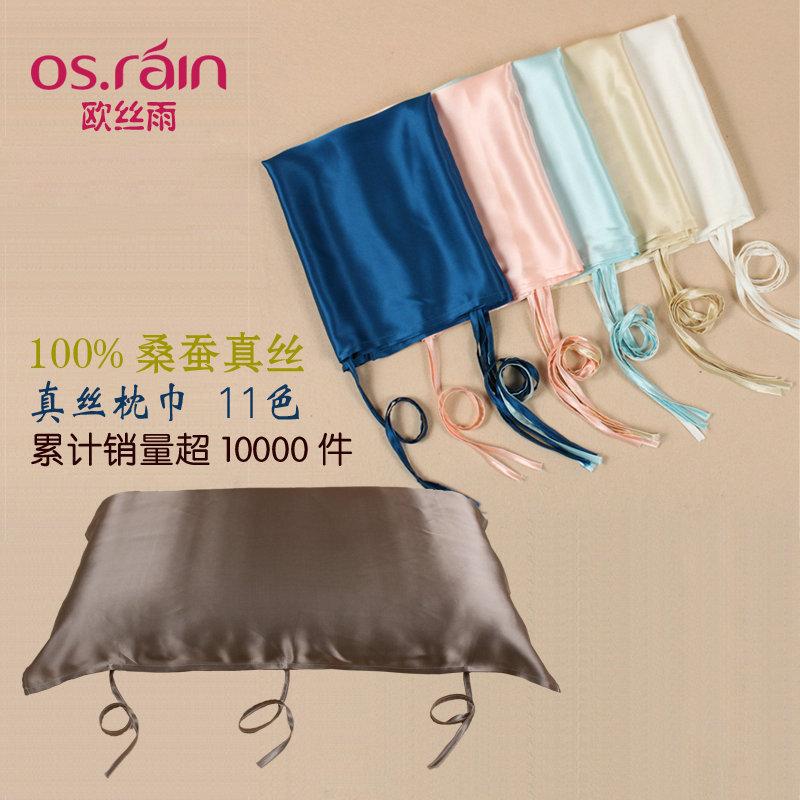 欧丝雨 100%桑蚕丝真丝枕巾 升级版六条系带加大丝绸美容1