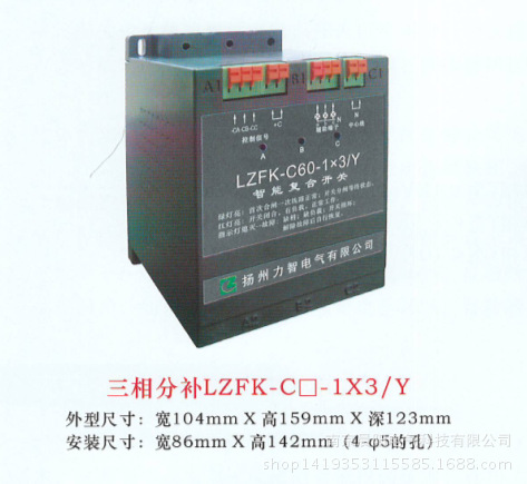 长期供应 LZFK-C_-1×3 Y系列低压智能复合开关