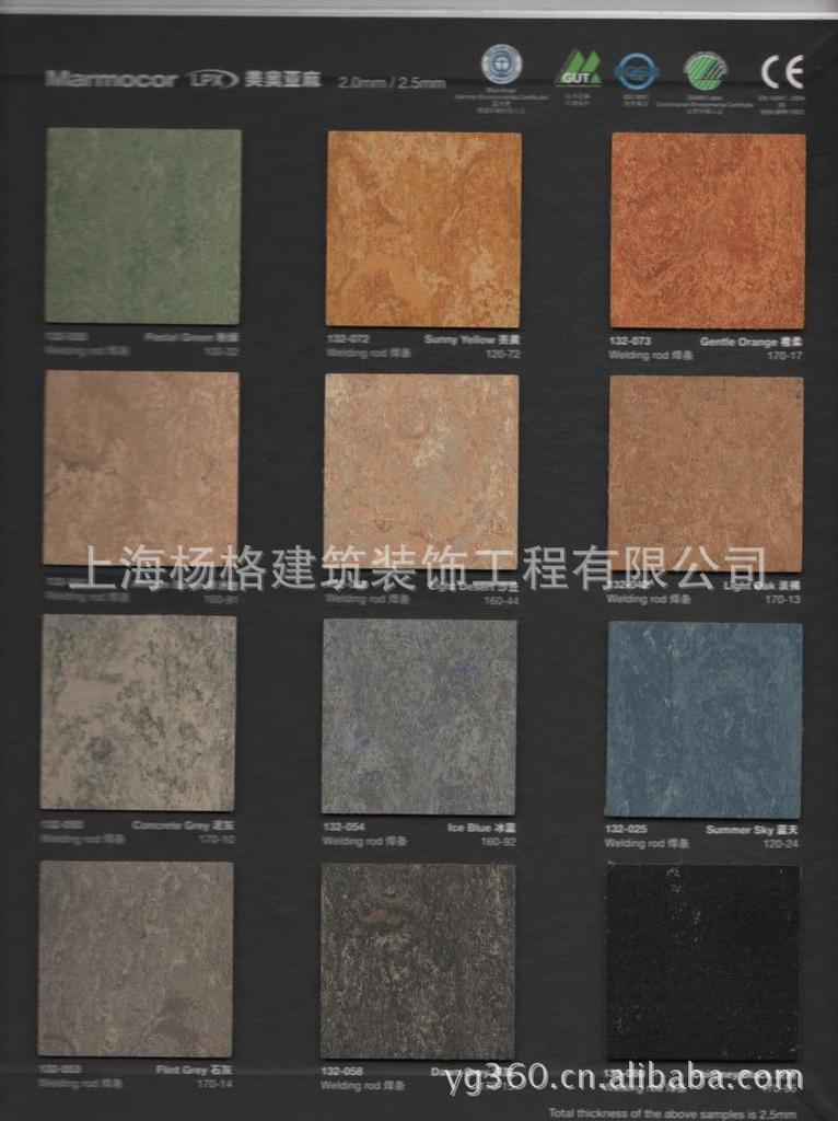 阿姆斯壮 美奥亚麻系列 塑胶地板