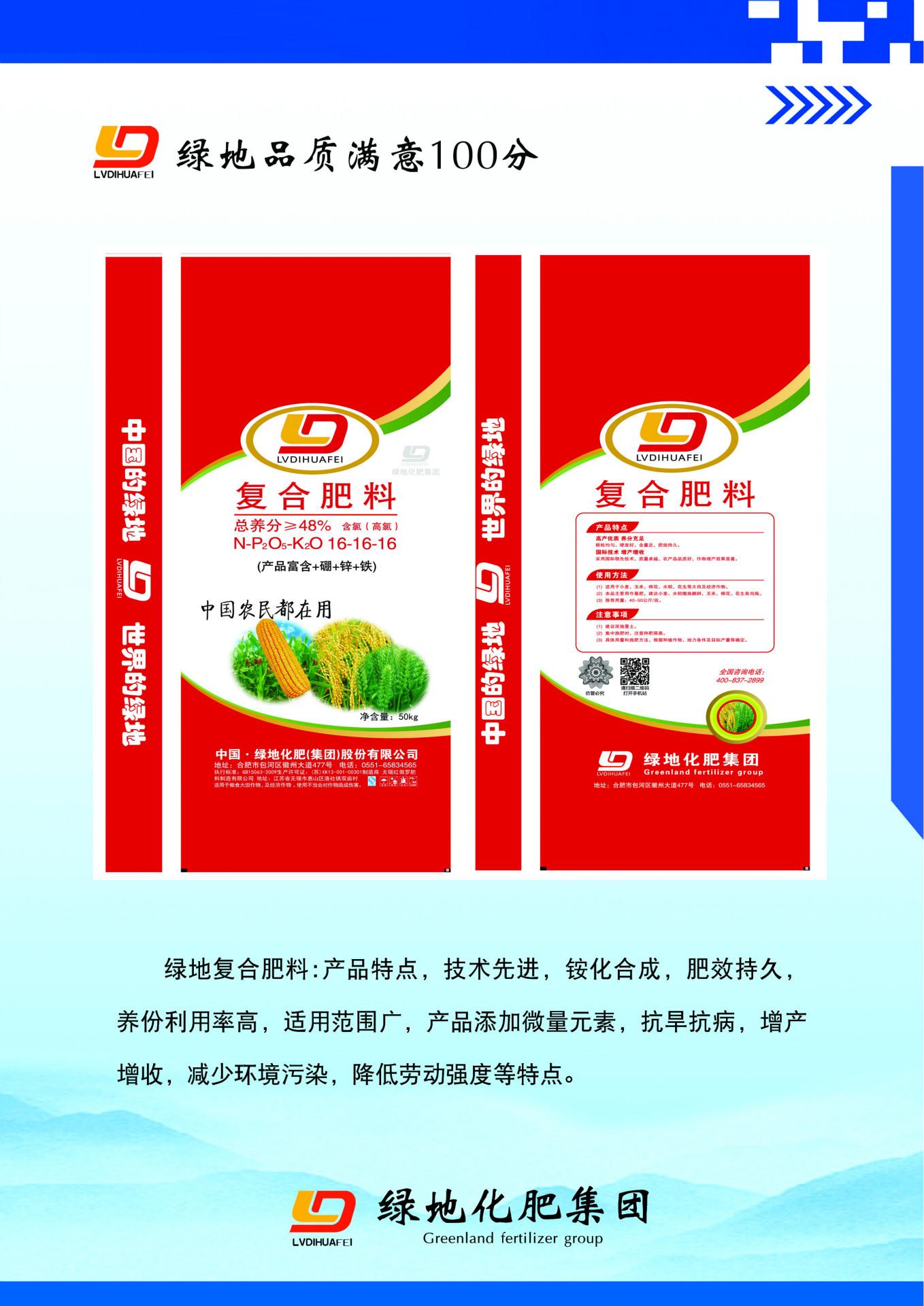 【绿地化肥】大田专用肥料微量元素 复合肥厂家