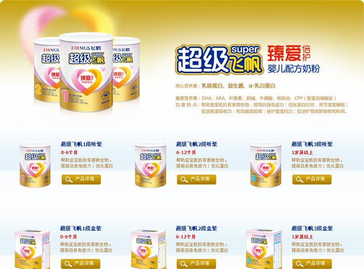 飞鹤飞悦3段听装 幼儿配方奶粉 适用年龄段:1-3岁