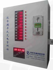 小区物业刷卡投币式电动车充电站电源插座智能管理 十路