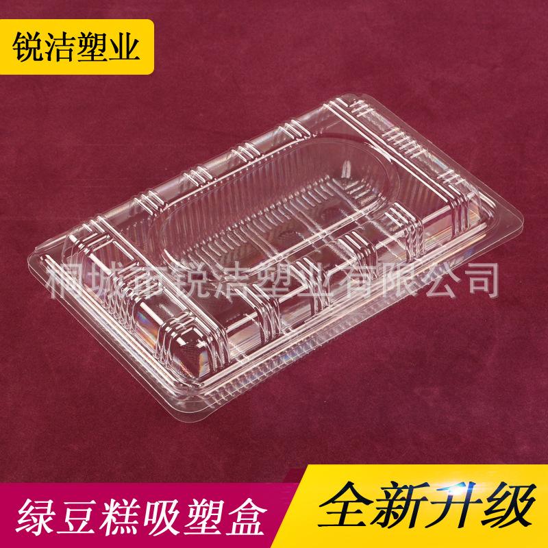 半两装绿豆糕盒透明塑料吸塑盒 食品底托包装厂家直销
