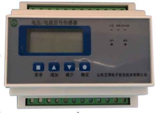 电压信号传感器厂家报价