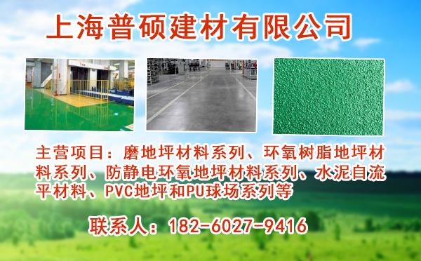 苏州环氧树脂中涂厂家普硕建材高标准施工
