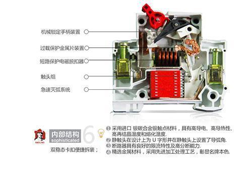 莱芜漏电,永丰五金,漏电保护器接线图