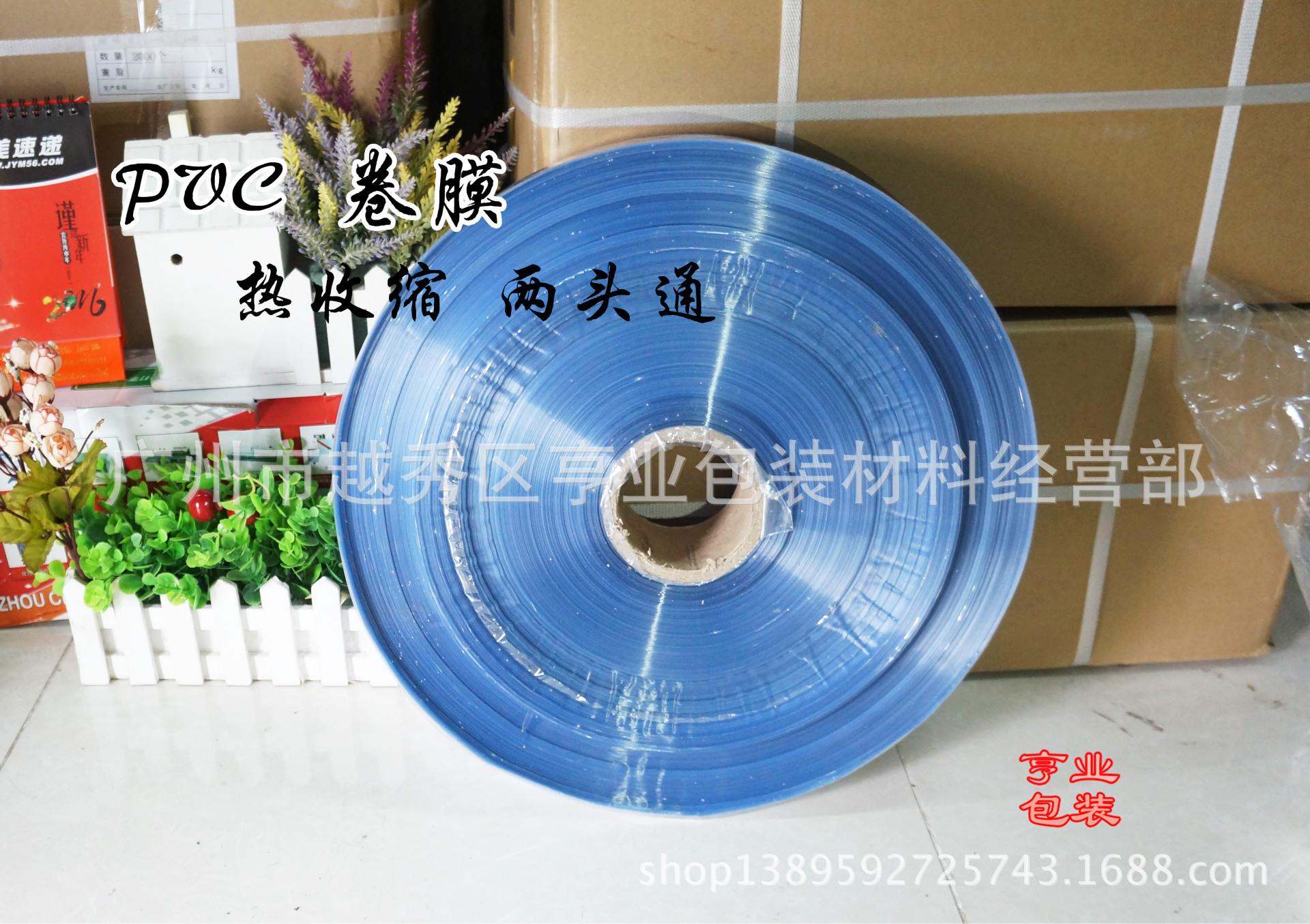 【厂家直接供应】PVC热收缩膜 两头通19cm双面4C 环保膜 印刷膜
