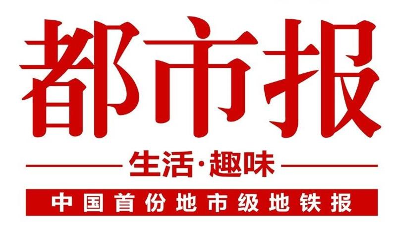 东莞新品南方日报推荐-荔湾南方都市报