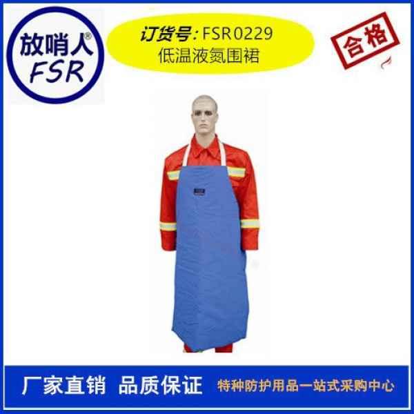 防低温液氮围裙低温防冻围裙