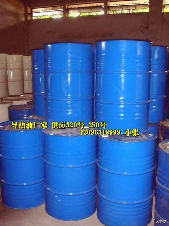 导热油厂家高温导热油型号320号导热油价格
