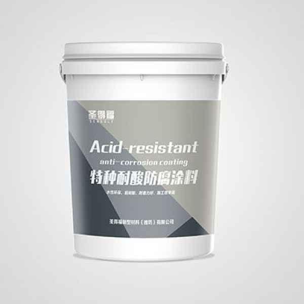 特種耐酸防腐涂料生產廠家