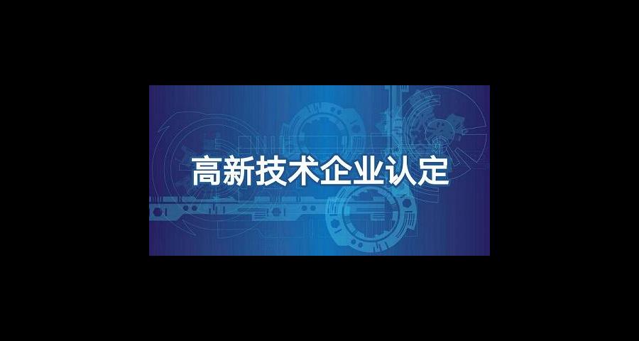 上海高企申报服务流程 服务为先 杭州联政科技咨询供应