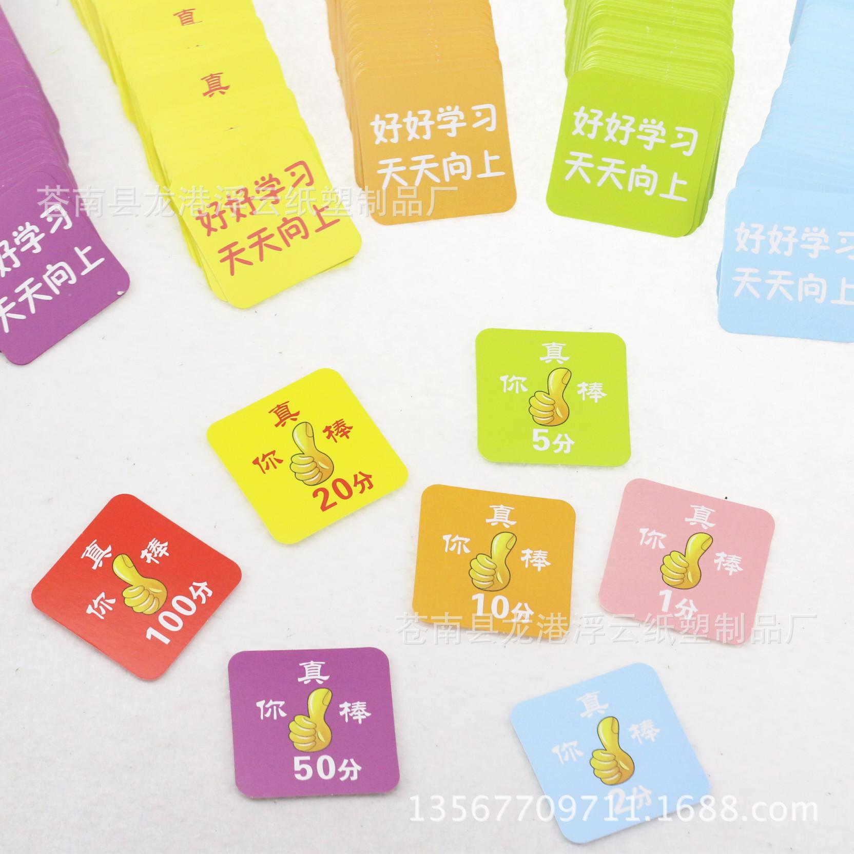 幼儿园小学生奖励用品激励积分卡片 学校家长奖励方形卡 100张1包