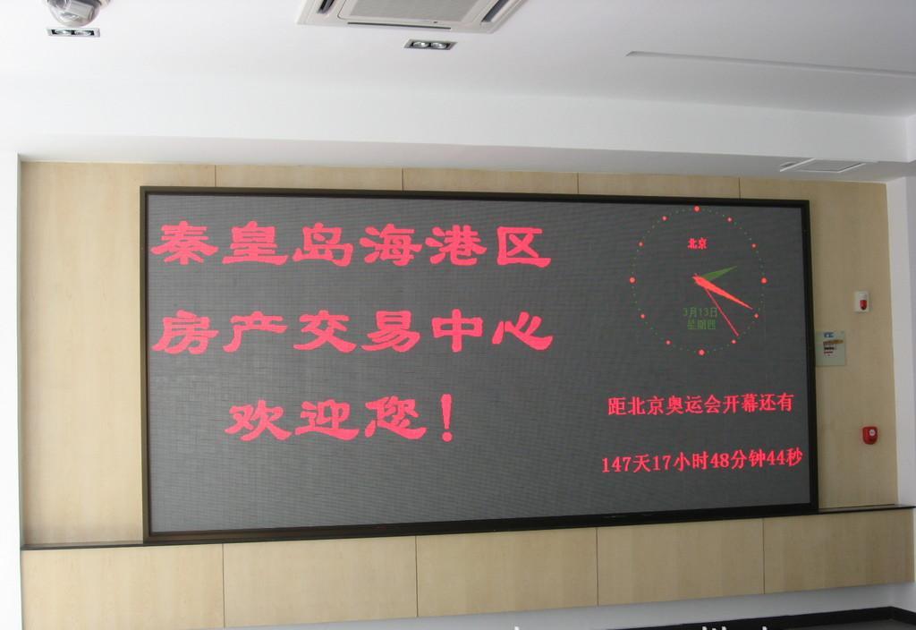 上海市企业名录 上海懿建钢结构工程有限公司 产品供应 > led电子显示