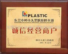 总经销工程电玉粉 浙江万安塑料 UF1I-110