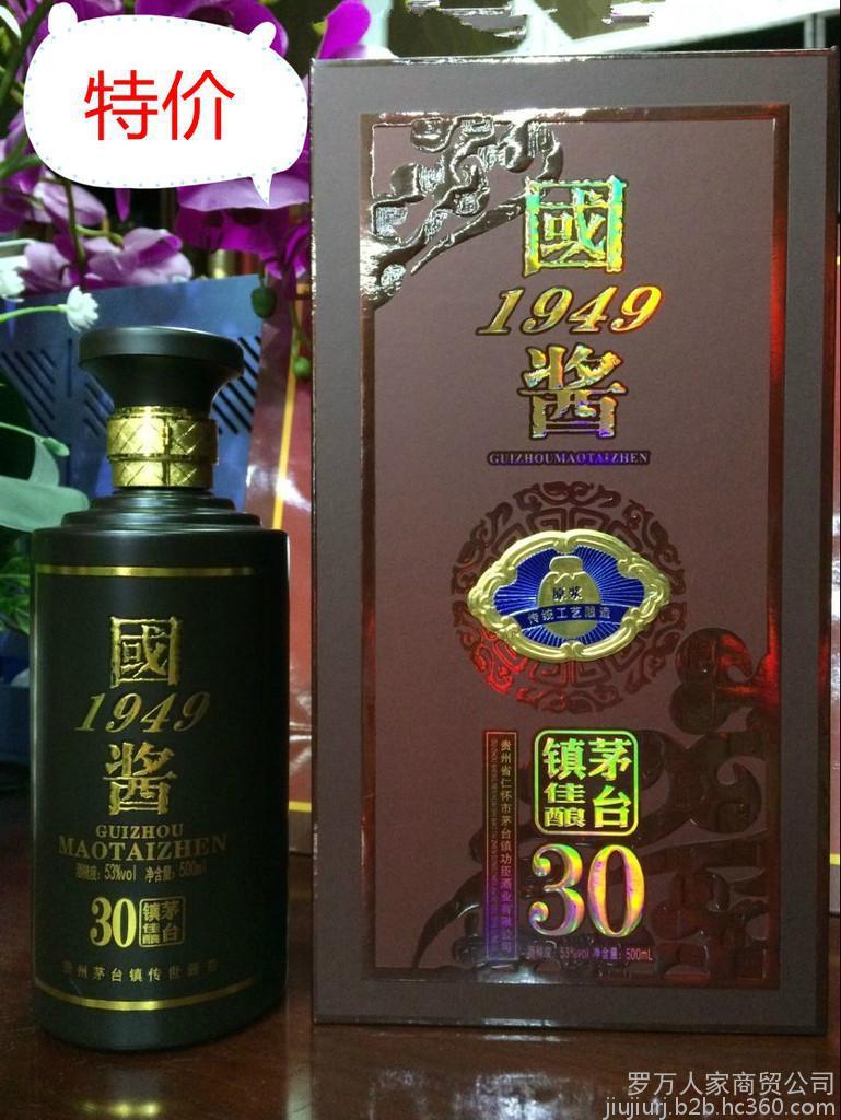 贵州茅台镇国酱1949白酒酱香型53度批发礼盒装特价促销包邮图片
